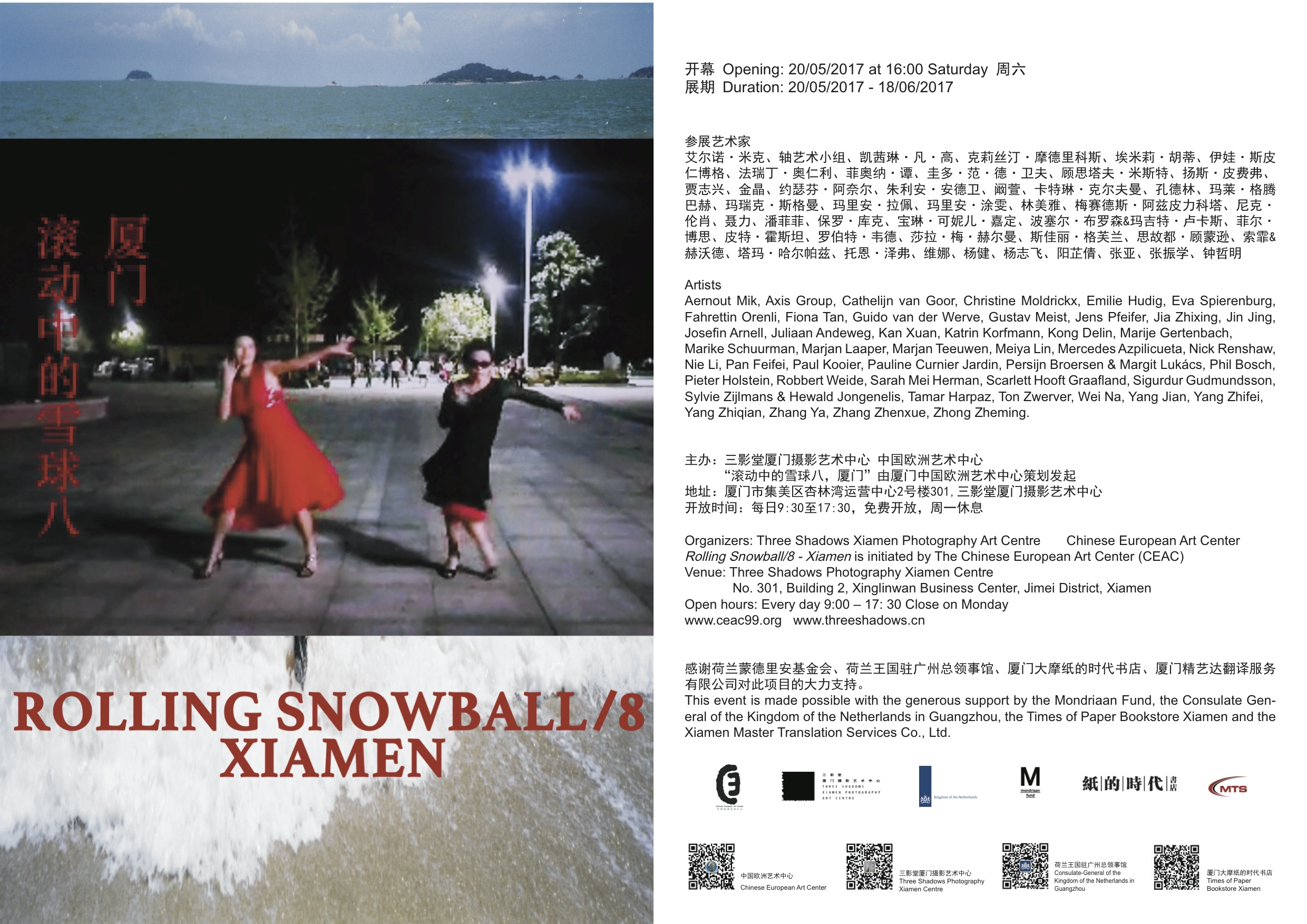 Rolling Snowball 8, Xiamen_Poster_ simplified